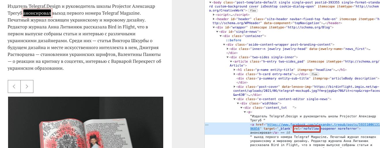 Nofollow в коде страницы