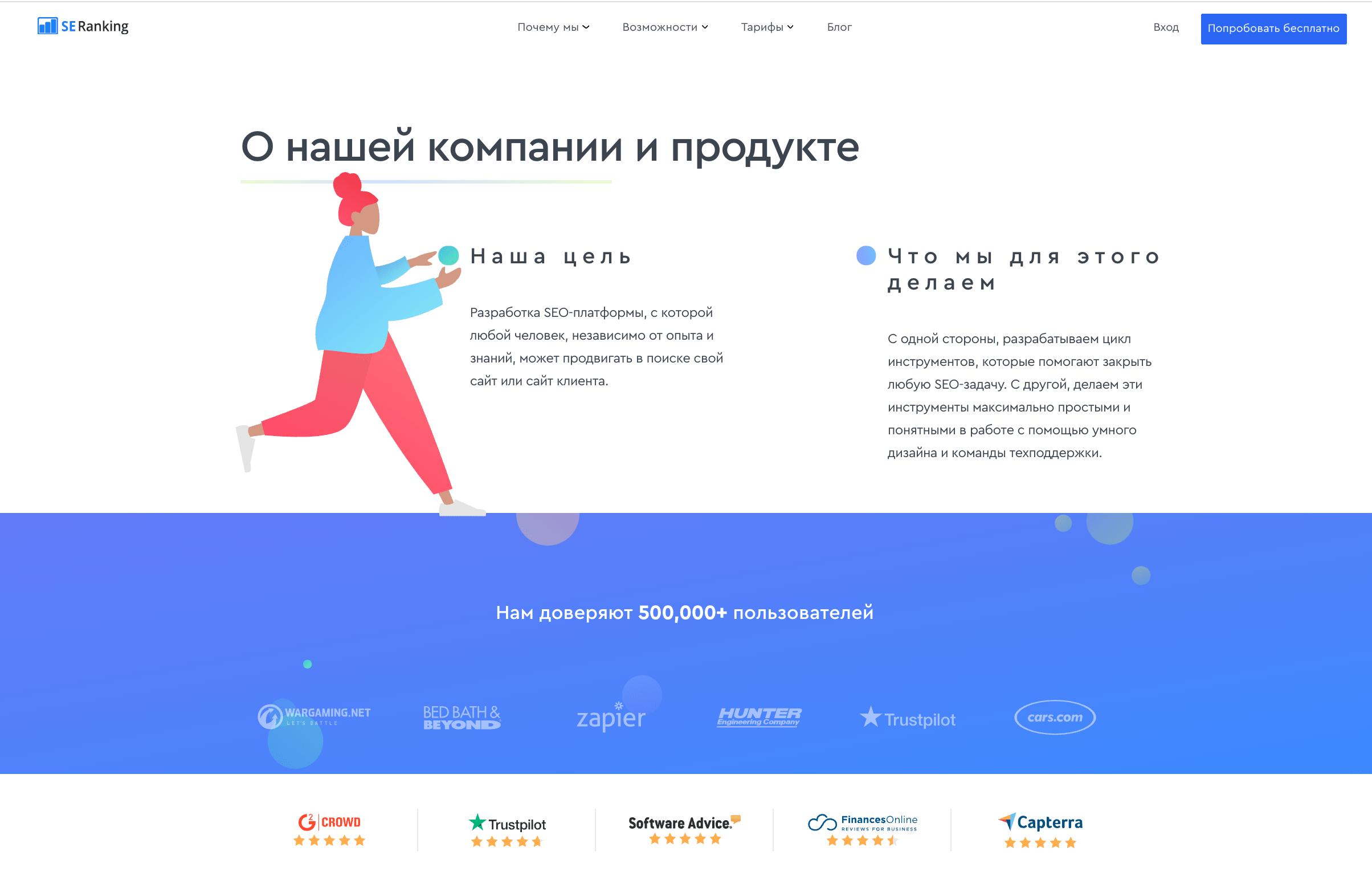 Страница «О нас» на сайте