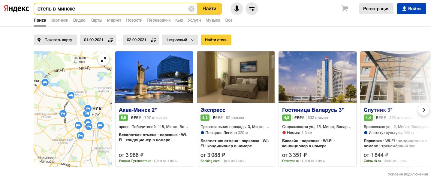 Блок с отелями в Яндексе