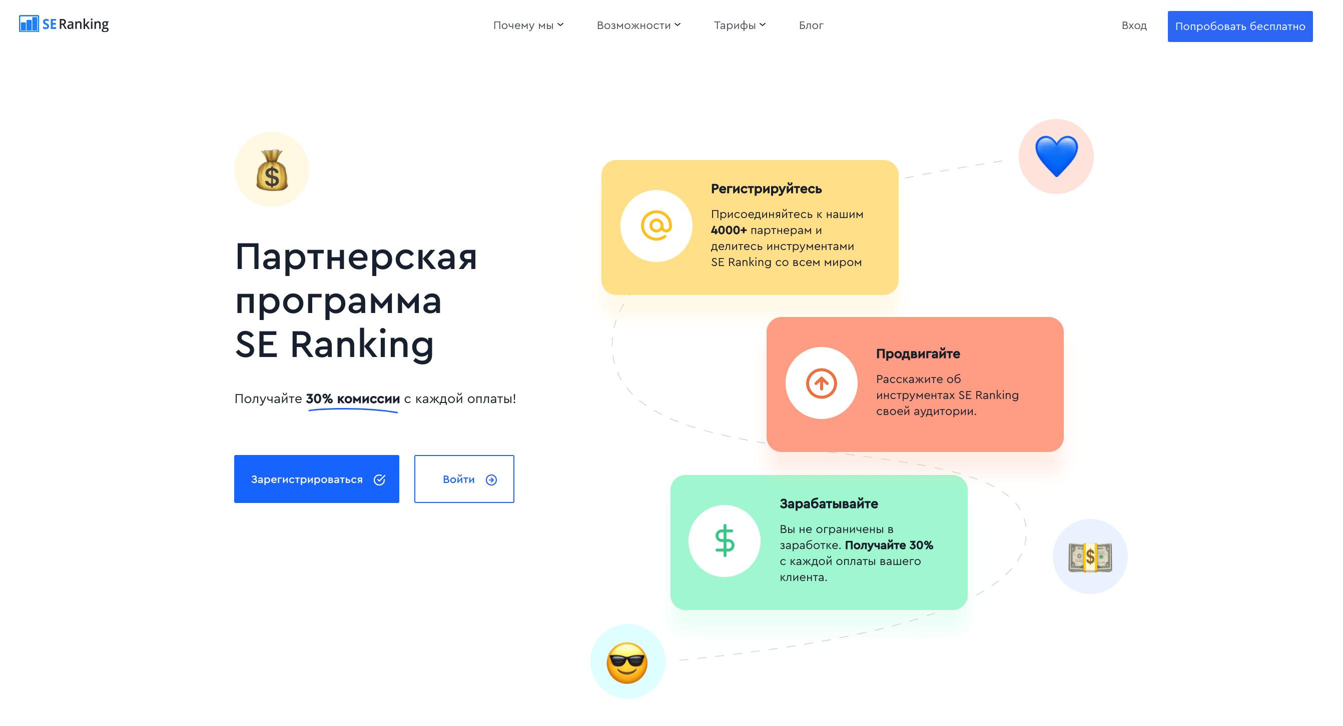 Партнерская программа SE Ranking