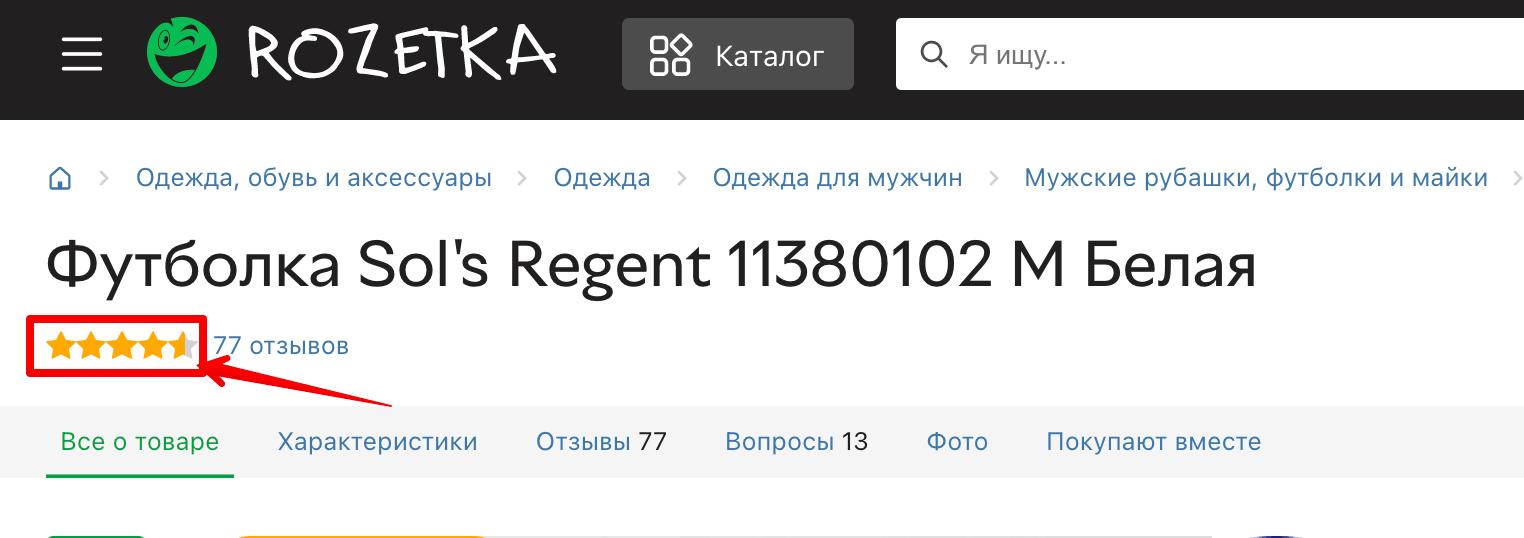 Рейтинг товара на странице