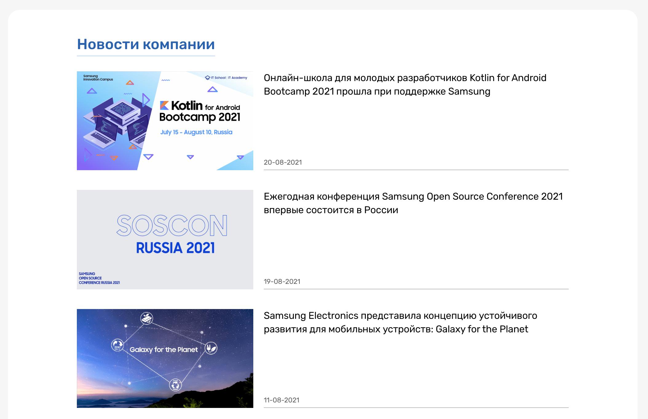 Раздел «Новости» на сайте