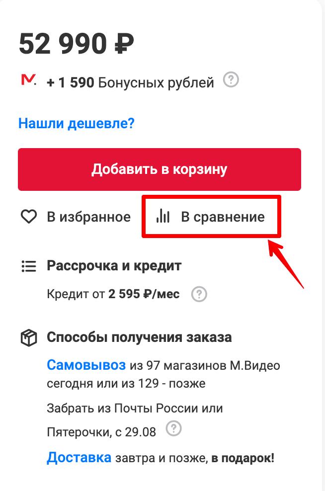 Кнопка «В сравнение»