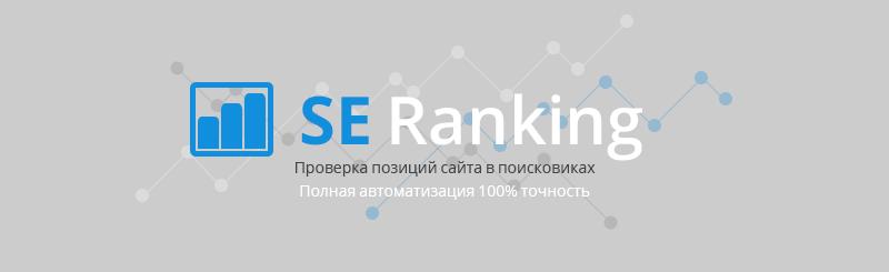 seranking-logo1.png
